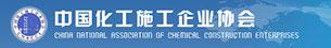 中国化工施工企业协会