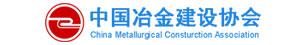 中国冶金建设协会